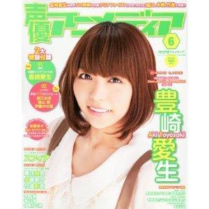 声優アニメディア2011.05.10.jpg
