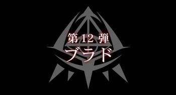 緋弾のアリア #12.jpg