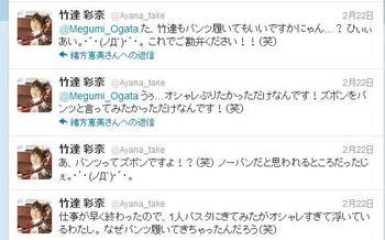 ayanatwitter2.JPG